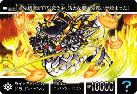 EX-14-ライトアドバンスドラゴン・インレ