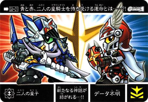 SD-01 二人の皇子