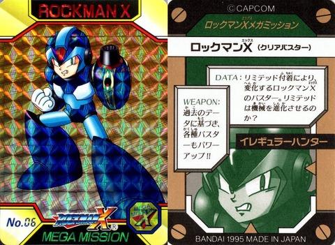 06 ロックマンX(クリアバスター)