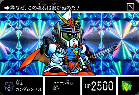354 騎士ガンダムGP01