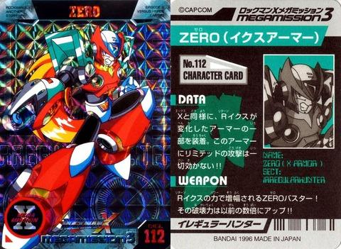112 ZERO(イクスアーマー)