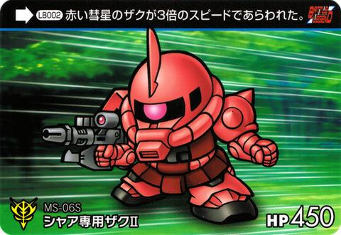 LB002_シャア専用ザク2
