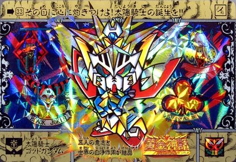 33(表) 太陽騎士ゴッドガンダム