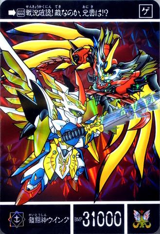 444(表) 鎧闘神ウイング