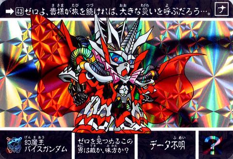 43-幻魔王バイスガンダム