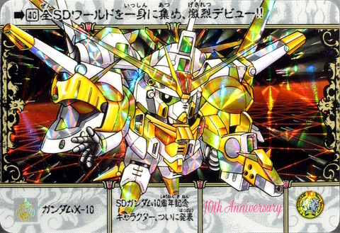 40(裏) ガンダムX-10