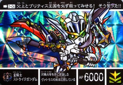 2-04_02 皇騎士ストライクガンダム