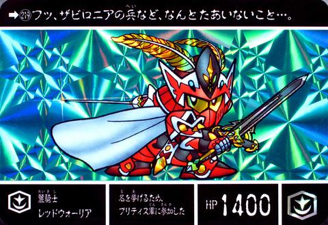 219-麗騎士レッドウォーリア
