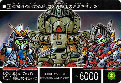 13_裏 騎士ガンダムGP01、重騎士ガンダムGP02