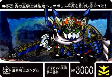1-03-皇青騎士ガンダム
