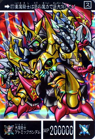571 大魔騎士アトミックガンダム