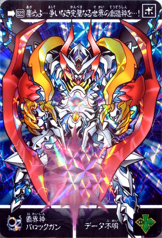 522(表) 覇界神バロックガン