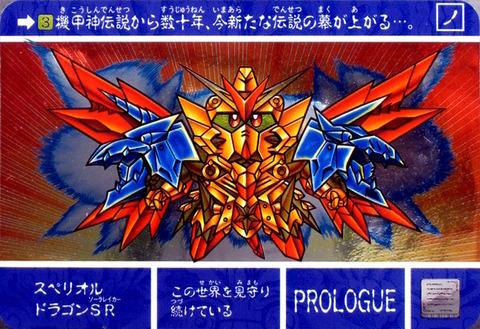 3(表) スペリオルドラゴンSR