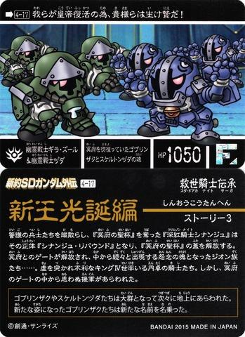 4-17 幽霊戦士ギラ・ズール&幽霊戦士ヅダ
