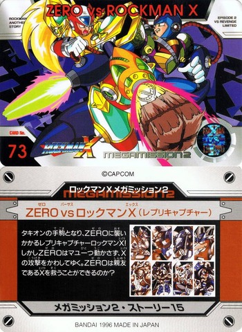 073 ZEROvsロックマンX(レプリキャプチャー)