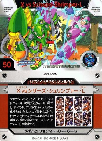 050 Xvsシザーズ・シュリンプファー・L