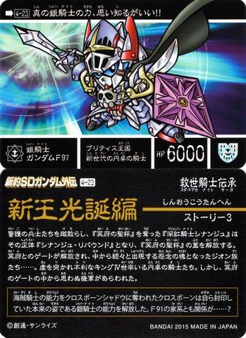 4-23 銀騎士ガンダムF97