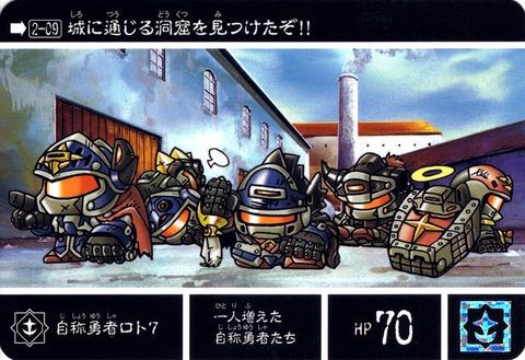 2-09 自称勇者ロト7