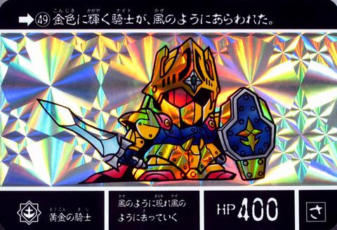 49-黄金の騎士