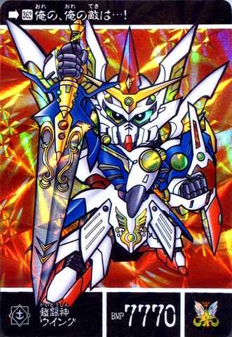 362(裏) 鎧闘神ウイング