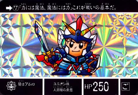 7-騎士アムロ