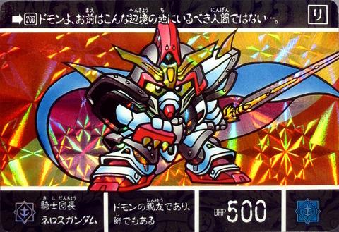 200(表) 騎士団長ネロスガンダム