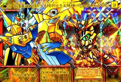 36 閃光の黄金神