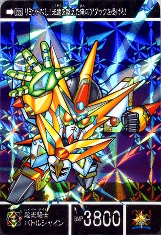 223(裏) 超光騎士バトルシャイン