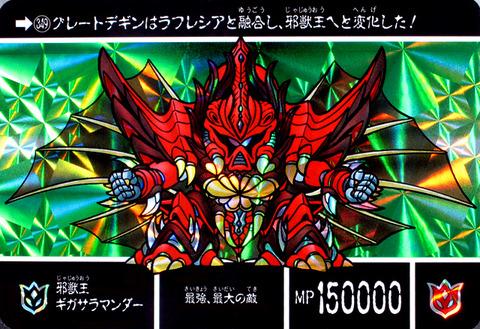 349-邪獣王ギガサラマンダー