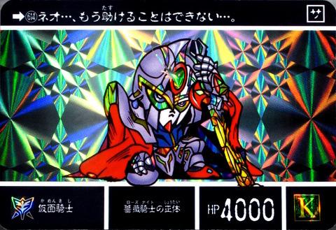 614 仮面騎士