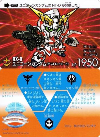 SP007 RX-0 ユニコーンガンダム(デストロイモード)