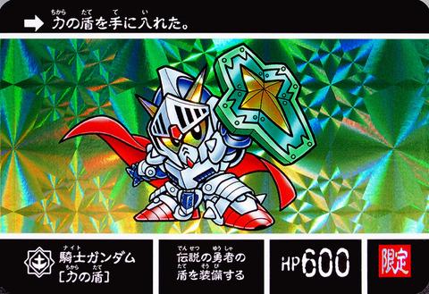 騎士ガンダム[力の盾]