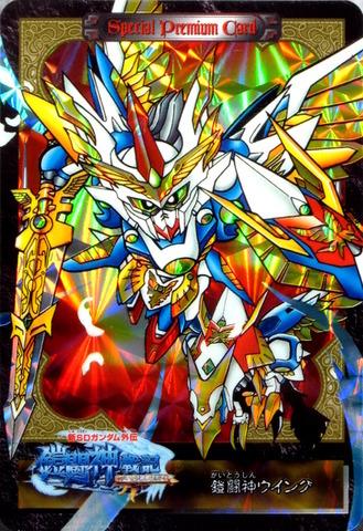 金井師範代特製カード3 鎧闘神ウイング