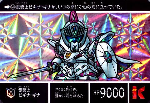 345-銀騎士ビギナ・ギナ