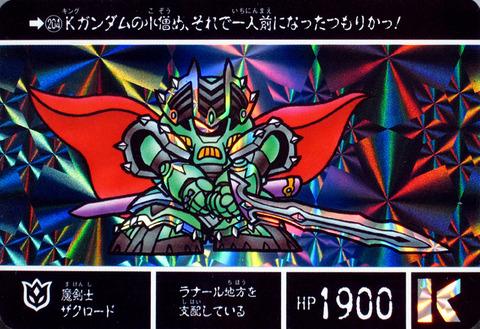 204-魔剣士ザクロード