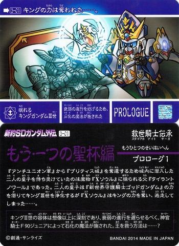 3-01 眠れるキングガンダム3世