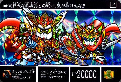 491 キングガンダム2世 幻影騎士RXF91