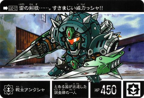 EX2-12 戦士アンクシャ