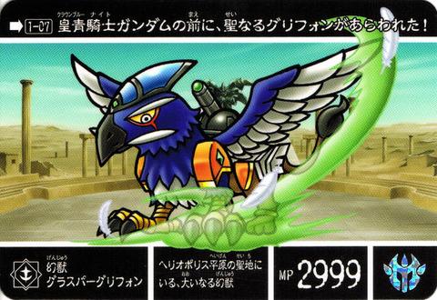 1-07 幻獣グラスパーグリフォン