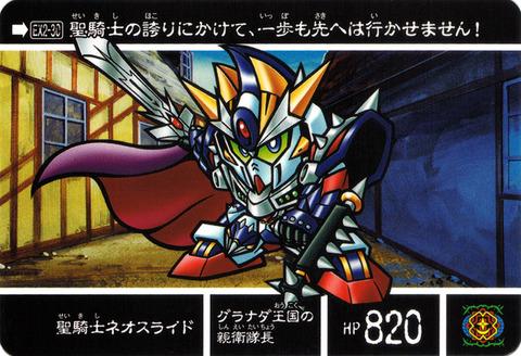 EX2-30 聖騎士ネオスライド
