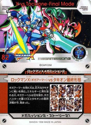 082 ロックマンX(ギガアーマー)vsタキオン最終形態