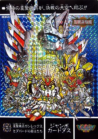 真聖機兵ガンレックスとダバードの騎士たち