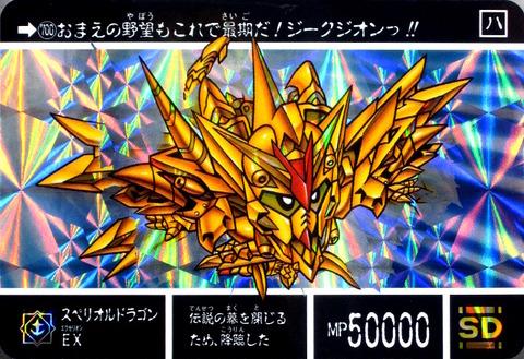 700 スペリオルドラゴンEX