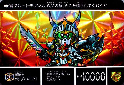 346-闇騎士ガンダムマーク2