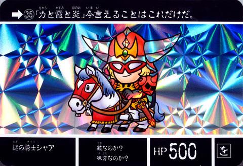 35-謎の騎士シャア