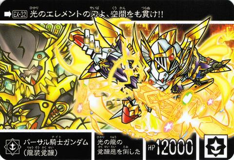EX-32 バーサル騎士ガンダム(龍装覚醒)