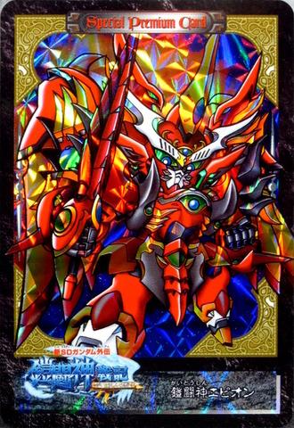 金井師範代特製カード3(裏面) 鎧闘神エピオン