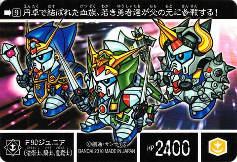 9_裏 F90ジュニア(法術士、騎士、重戦士)