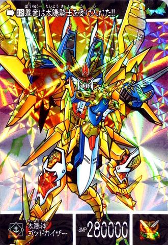 318(裏) 太陽神ゴッドカイザー