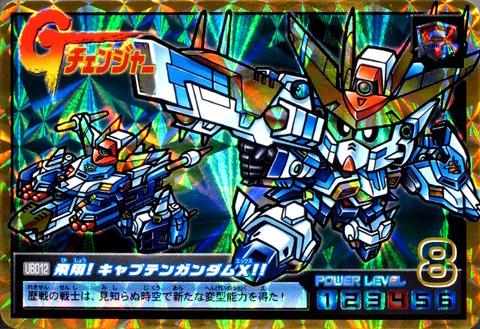 UB012 飛翔!キャプテンガンダムX!!